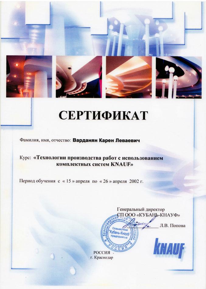 Сертификат Knauf Vardanyan
